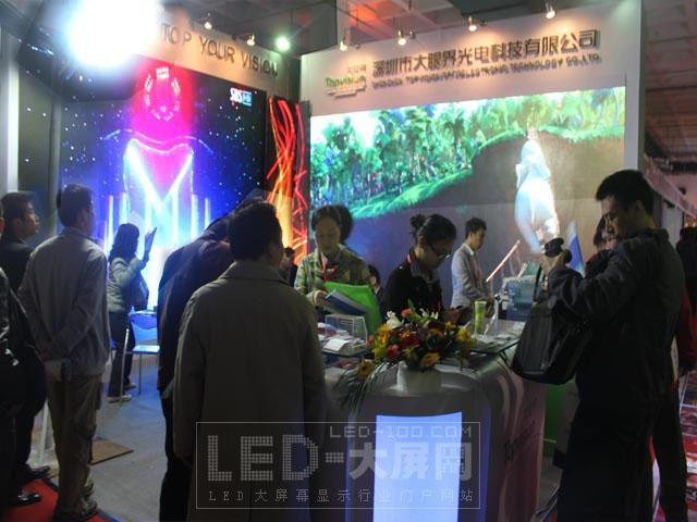 祝贺大眼界2010第八届北京国际LED展览会凯旋归来