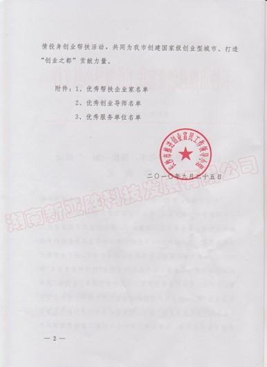 """新亚胜总经理被评为""""优秀帮扶企业家"""""""