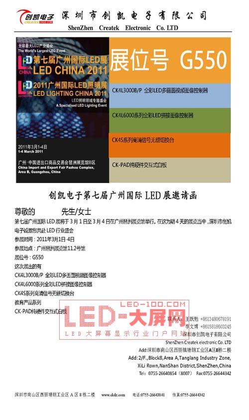 创凯电子盛装出席广州LED展