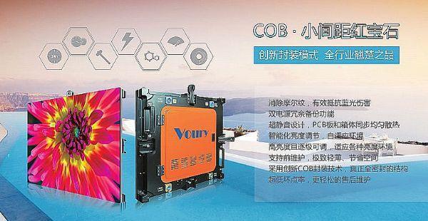 COB小间距迎接体系时刻,LED大屏新高度