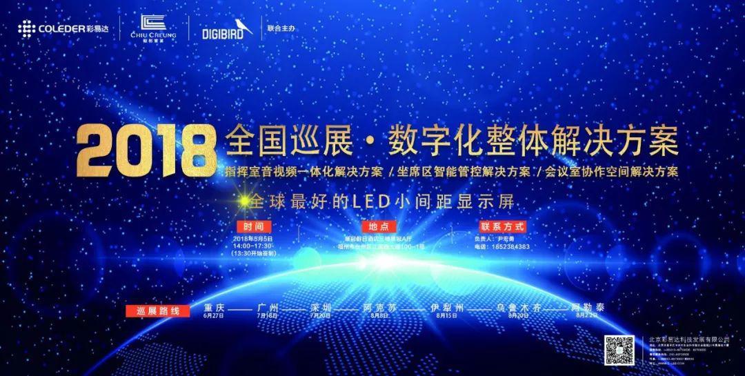 彩易达2018全国巡展重庆站正式起航