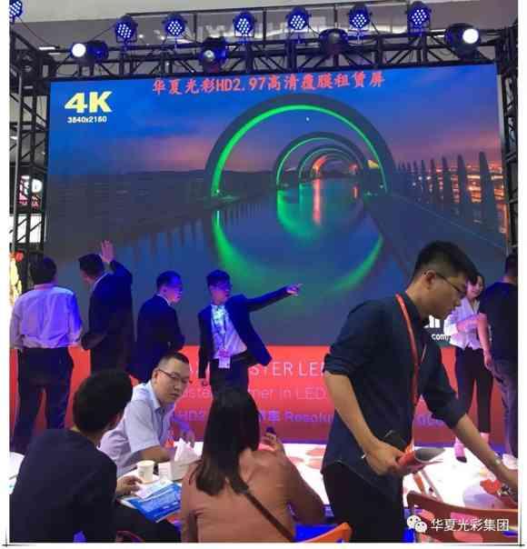 【偷偷告诉你】深圳LED展第一天,华夏光彩展会现场有多猛!