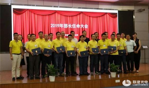 联建光电惠州科技园组织变革,助力集团数字设备高效发展!