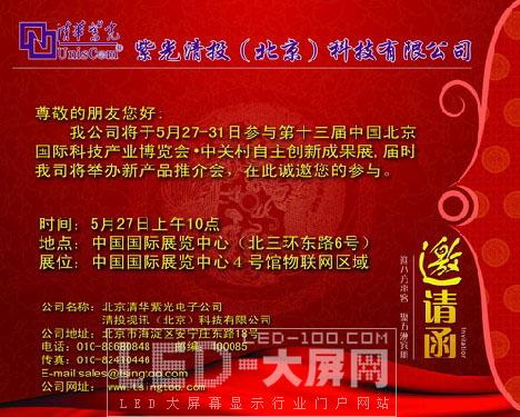紫光清投2010新产品推介会邀请函