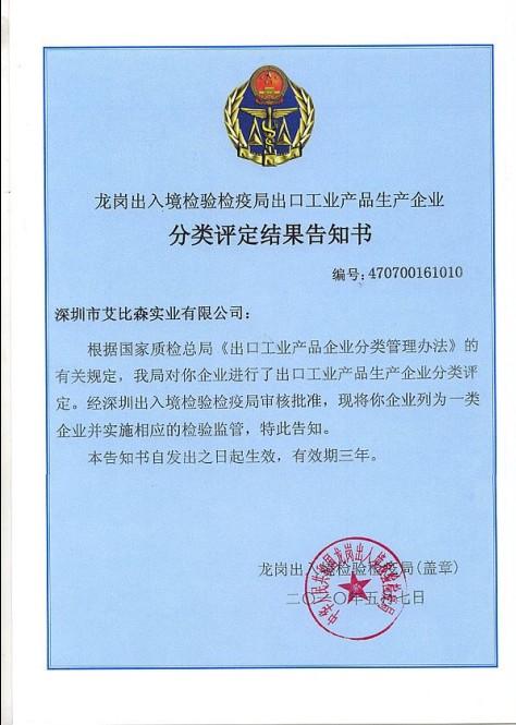 """艾比森获评""""深圳市首批出口工业产品一类企业"""""""