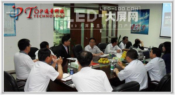 通普科技签订朝鲜建党65周年<a href=http://www.led-100.com target=_blank>LED显示屏</a>项目