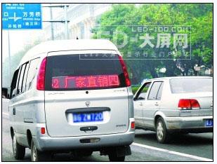 私家车装广告显示屏 罚款扣分