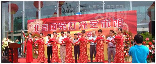首家LED体验馆北京国荣阳光LED艺术馆开业