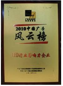 """洲明科技荣获""""2010年中国广告风云榜・LED行业影响力企业""""称号"""