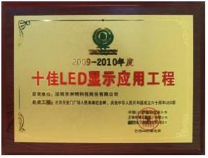 洲明科技收获LED显示应用工程两项大奖