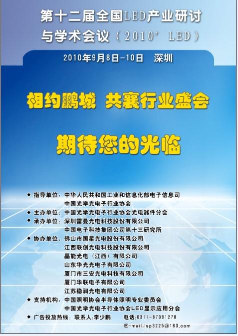 """雷曼光电将承办""""第十二届全国LED产业研讨与学术会议"""""""