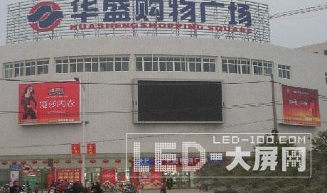 LED电子显示屏大量用于大型商场广告宣传