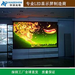 室内P2.5LED显示屏会议室酒店大屏