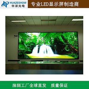 供应:华泽光电P3led室内全彩屏酒店会议高清显示屏
